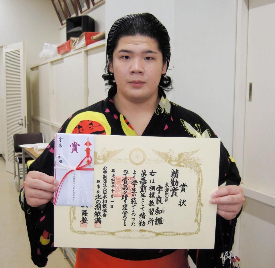 宇良が相撲教習所を卒業「いい経験」/スポーツ/デイリースポーツ online