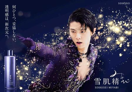 """Yuzuru Hanyu will sell a limited edition product in collaboration with """"Snow Skin Miyabi"""" (provided)"""