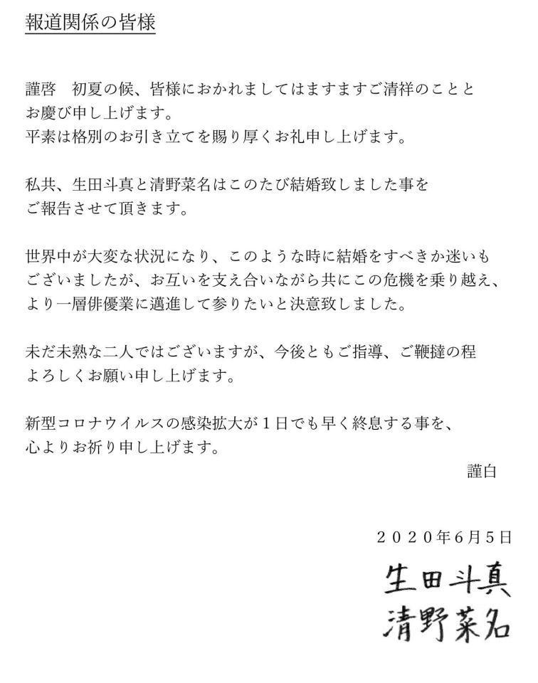 生田斗真と清野菜名が結婚【全文】「お互いを支え合いながら共にこの危機を乗り越え」/芸能/デイリースポーツ online