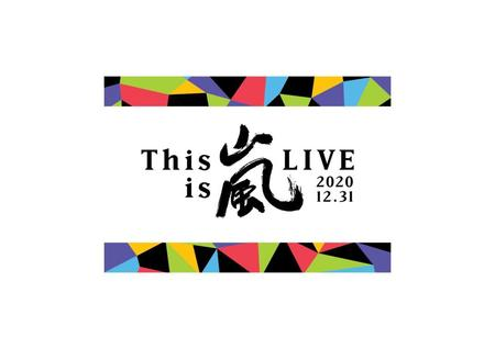 This is 嵐 LIVE2020.12.31