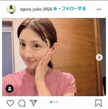 小倉優子 すっぴん写真に驚き「可愛すぎる」「天使」「3人のママ尊敬 ...