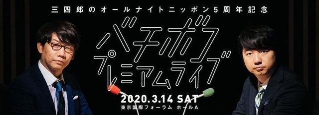 三四郎のオールナイトニッポン5周年記念「バチボコプレミアムライブ」(ニッポン放送提供)