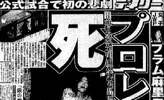 女子 プロレス 死亡
