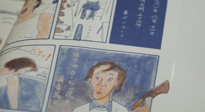 パリ人肉事件\u201d佐川一政・実弟が明かす、猟奇的犯行の背景「理解